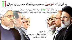 پخش زنده دومین مناظره انتخابات ریاست جمهوری ایران