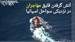 نجات مهاجران از قایق آتش گرفته در دریای مدیترانه