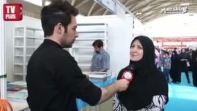 حواشی نمایشگاه بین المللی کتاب در شهر افتاب