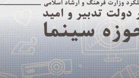 عملکرد وزارت فرهنگ و ارشاد اسلامی در دولت یازدهم-حوزه سینما