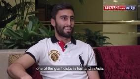 مصاحبه اختصاصی AFC با کاوه رضایی