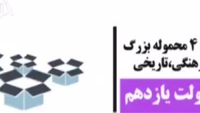 استرداد اشیای تاریخی در دولت یازدهم