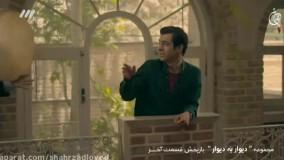 کلیپ پایانی سریال دیوار به دیوار با آهنگ بیست هزار آرزو محسن چاوشی