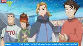 کارتون فوتبال رباتی - دوبله فارسی - قسمت 14 (فصل یک)