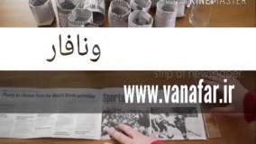 آموزش ساخت گلدان با کاغذ روزنامه