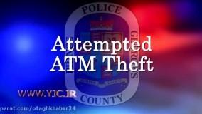 شگرد عجیب سارق برای سرقت پول های ATM