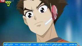 کارتون فوتبال رباتی - دوبله فارسی - قسمت 26 (فصل یک)