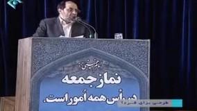 رحیم پور ازغدی. نماز جمعه-افراطی خواندن مواضع امام