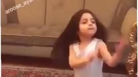 کلیپ رقص خانم کوچولو