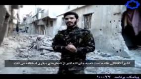 مستند سوریه قسمت دوم