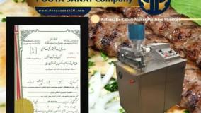 تجهیزات رستوران: دستگاه کباب گیر-کباب زن-کباب سیخ کن اتوماتیک مدل PS600H و دستگاه کباب پز تابشی اتوماتیک