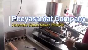 تجهیزات رستوران: دستگاه کباب گیر-کباب زن-کباب سیخ کن اتوماتیک مدل PS400H,PS600H و دستگاه کباب پز تابشی اتوماتیک مدل PS1200k2