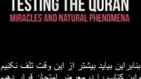 اعجاب دانشمند آمریکایی از اعجاز علمی قرآن