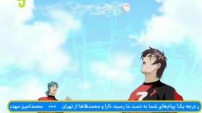 کارتون فوتبال رباتی - دوبله فارسی - قسمت 8  (فصل یک)