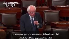 برنی سندرز نماینده کنگره آمریکا در حمایت از ایران در روز حملات تهران چه گفت؟