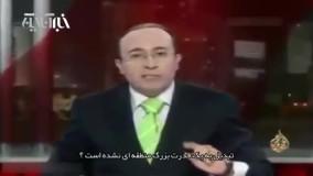 سخنان شنیدنی مجری الجزیره قطر خطاب به اعراب در تکریم ایران