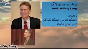 پروفسور هایی که به اسلام رو آورده اند!