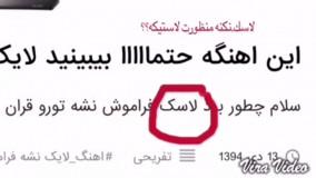 Busted | #نوب_رکترز!