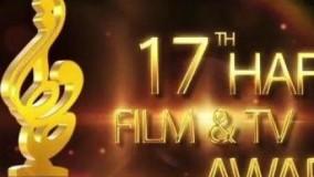 اعلام نامزدهای بهترین چهره تلویزیونی هفدهمین جشن حافظ