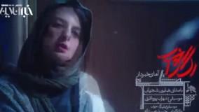 موزیک ویدیوی کامل «آهای خبردار» با صدای همایون شجریان