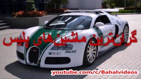 گرانترین خودروهای پلیس جهان