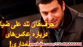 حرف های جنجالی علی ضیاء درباره انتشار عکسهای جنجالی آزاده نامداری در سوییس!