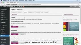 #22 پیکربندی نقشه سایت XML در افزونه Yoast SEO