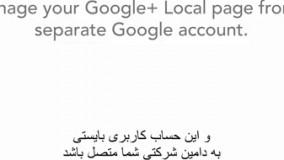 #51 راه اندازی و بهینه سازی گوگل پلاس محلی