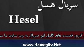 دانلود قسمت 48 سریال هسل دوبله فارسی
