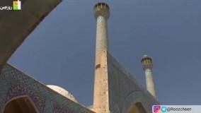 سفر به اصفهان نصف جهان