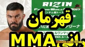 قهرمان ایرانی MMA موفق به ناک اوت تایلر کینگ آمریکایی شد