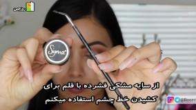 جدیدترین تکنیک برای گریم صورت عروس