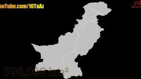 آیا میدانستید؟ دانستنی ها از پاکستان - قسمت 27