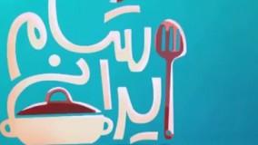 شام ایرانی - میزبان بهنوش بختیاری