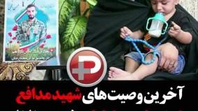 وصیت نامه شهید مدافع حرم حججی برای همسر و پسر نازش علی