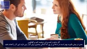 چه ساعاتی برای حرف زدن جدی با همسر مناسب است؟