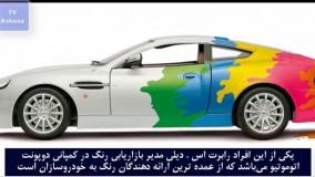 ماشین چه رنگی بخریم بهتر است ؟