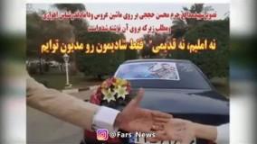 گفتگو با عروس و داماد اهل اهواز که روی ماشین عروس خود عکس شهید حججی را نصب کردند و واکنش مردم!
