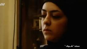 مستند شوک - چهارشنبه سوری بخش 2