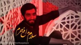 مداحی حاج محمود کریمی برای شهید محسن حججی