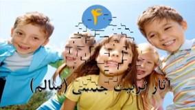 تربیت جنسی فرزندان از دیدگاه اسلام - آثار تربیت جنسی سالم