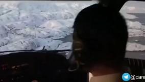 فرود هواپیما در خطر ناک ترین فرودگاه جهان (فیلم از داخل کابین خلبان)
