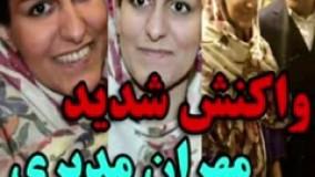 واکنش شدید مهران مدیری به عکس های دخترش!