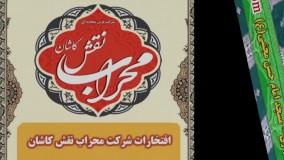 افتخارات محراب نقش کاشان در استان تهران