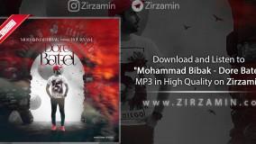 آهنگ دور باطل از محمد بیباک و پورنام