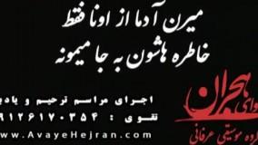 اجرای مراسم ترحیم نی دف آوای هجران