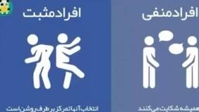 تفاوت افراد مثبت و منفی