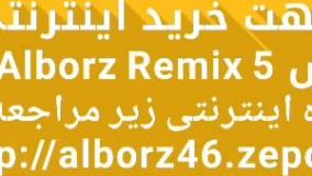 ریمیکس موسیقی 61 دقیقه ای - Alborz Remix 5