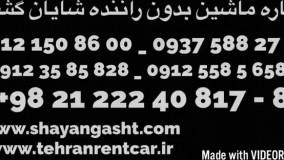 اجاره خودرو و اجاره ماشین تهران | اجاره خودرو در تهران رنت کار | معتبر ترین شرکت اجاره خودرو در تهران و سراسر ایران
