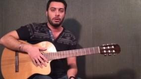 آموزش گیتار جلسه سوم - سلطان قلبها